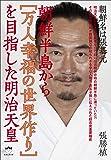 朝鮮名は張基元 朝鮮半島から[万人幸福の世界作り]を目指した明治天皇