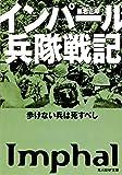 インパール兵隊戦記―歩けない兵は死すべし (光人社NF文庫)