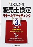 よくわかる販売士検定3級 リテールマーケティング Part1