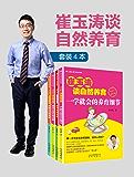崔玉涛谈自然养育系列(套装共4册)