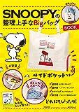 SNOOPYの整理上手なBigバッグBOOK (角川SSCムック)