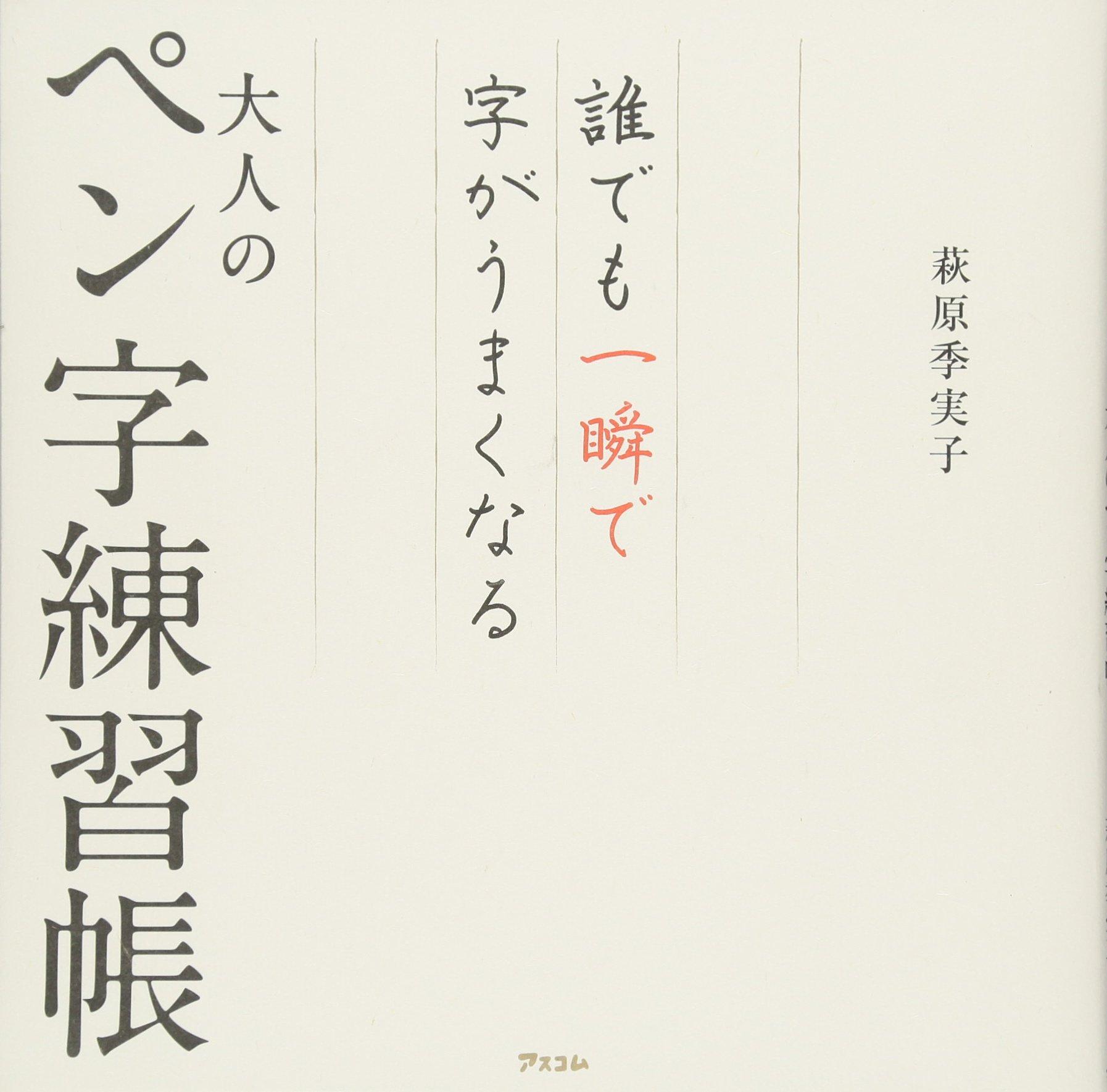 誰でも一瞬で字がうまくなる大人のペン字練習帳 | 萩原 季実子 |本 ...