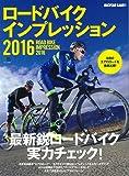 ロードバイクインプレッション2016 (エイムック 3290 BiCYCLE CLUB別冊)
