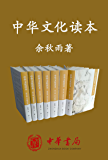 中华文化读本(余秋雨著)--(精)全七册 (中华书局出品)