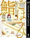 ごほうびおひとり鮨 1 (ヤングジャンプコミックスDIGITAL)