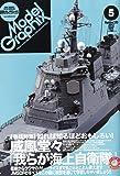 Model Graphix (モデルグラフィックス) 2012年 05月号 [雑誌]