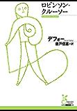 ロビンソン・クルーソー (光文社古典新訳文庫)
