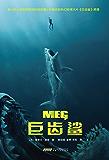 """巨齿鲨(畅销欧美20年;超乎想象的""""海底侏罗纪"""";同名科幻大片《巨齿鲨》8月10日上映;著名影星杰森·斯坦森与李冰冰力荐! )"""