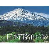 カレンダー2019 日本百名山 (ヤマケイカレンダー2019)