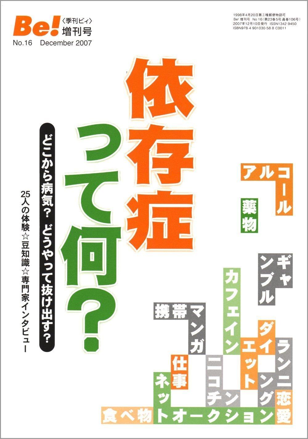 Izonshō tte nani : dokokara byōki dōyatte nukedasu nijūgonin no taiken mamechishiki senmonka intabyū PDF