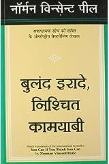 Buland Irade Nishchit Kamyabi Paperback