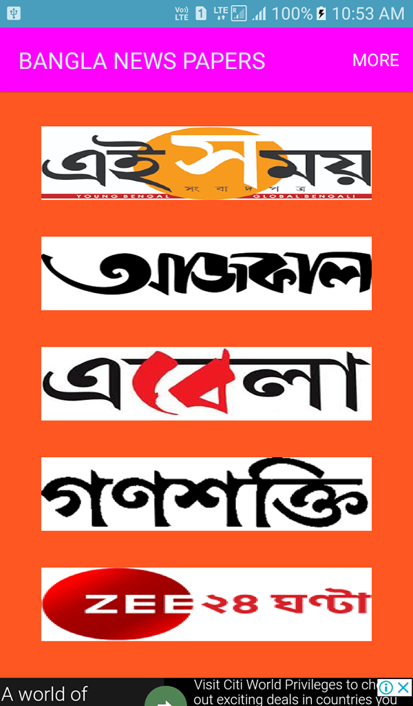 Amazon com: BENGALI NEWS PAPER: Appstore for Android