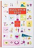 高橋 家計簿 2020年 B5 かんたんかけいぼ No.38 (2020年 1月始まり)