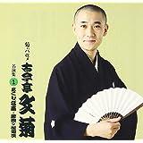 菊六改メ 古今亭文菊 名演集 1 『あくび指南』『居残り佐平次』