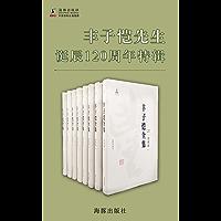 《丰子恺全集》第一辑(套装15册):丰子恺先生诞辰 120 周年特辑