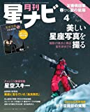 月刊星ナビ 2018年4月号