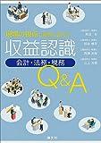 現場の視点で疑問に答える 収益認識[会計・法務・税務]Q&A