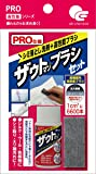 ザウトマン ブラシセット シミ取り用 液体洗剤 PRO 30ml+超極細毛高密度ブラシ