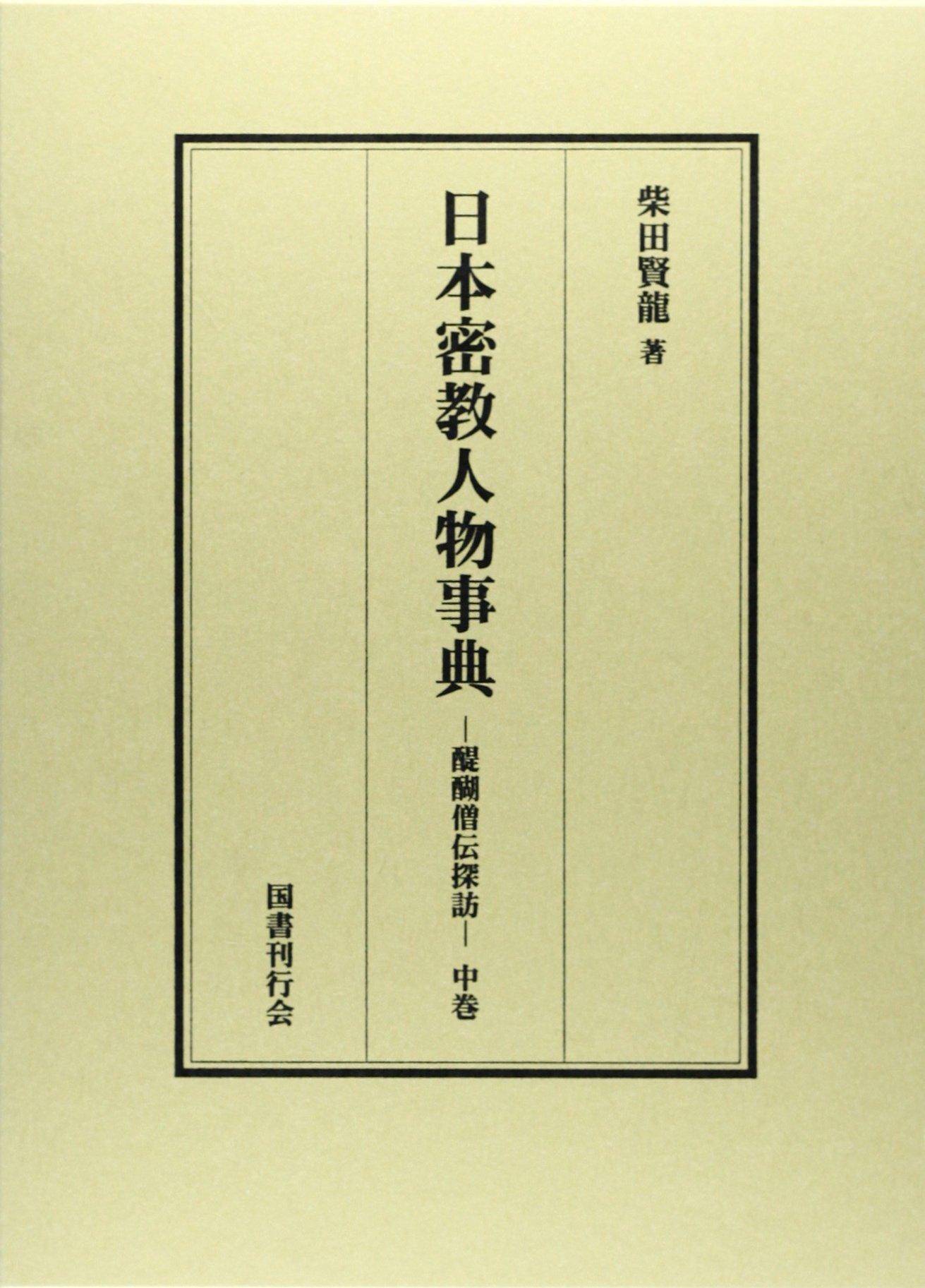 Nihon mikkyō jinbutsu jiten : daigo sōden tanbō 2 ebook