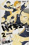 ハイキュー!! 2 (ジャンプコミックス)