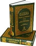 Riyad-us-Saliheen (2 Volumes)