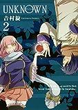 UNKNOWN (2) (ガンガンコミックス)