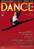DANCE MAGAZINE (ダンスマガジン) 2018年 10月号