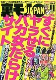 裏モノ JAPAN (ジャパン) 2014年 11月号 [雑誌]