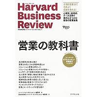 営業 の 教科書 ハーバード