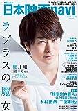日本映画navi vol.75 (NIKKO MOOK)