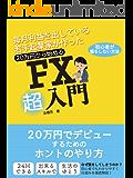 絶対損しないFX超入門: 〜毎月利益を出している若手起業家が作った〜