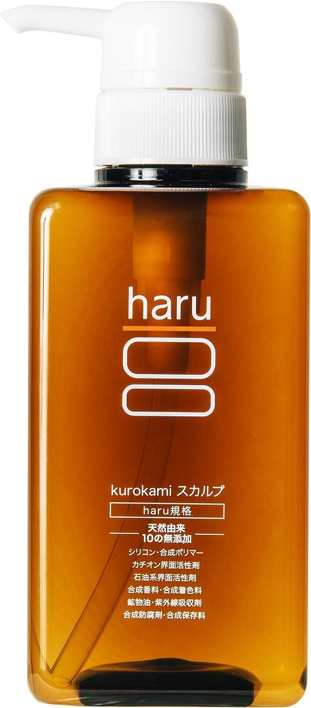 haru(ハル) 100% 天然由来シャンプー
