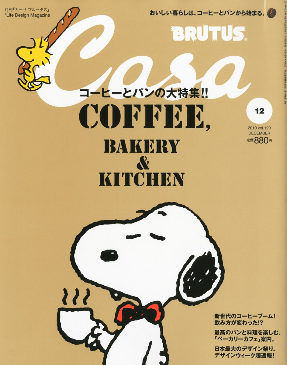 casa brutus カーサ ブルータス 2010年 12月号 雑誌 本 通販