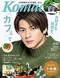 長野Komachi2019.10月号