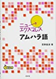 ニューエクスプレス アムハラ語《CD付》