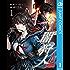 闇狩人Δ(DELTA) 1 (ジャンプコミックスDIGITAL)