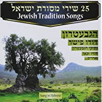 JEWISH TRADITION SONGS / VARIOUS