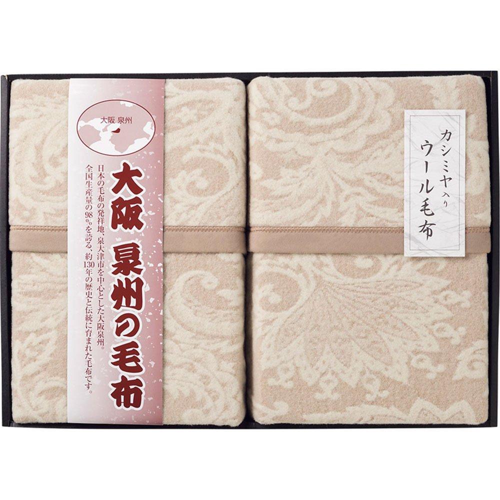 大阪泉州の毛布 ジャカード織カシミヤ入ウール毛布(毛羽部分)2枚セット【B倉庫】 B06W55JM79