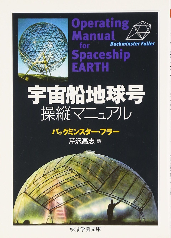 地球 号 船 宇宙