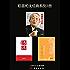 稻盛和夫经典系列3册(《活法》+《稻盛和夫自传》+《思维方式》)