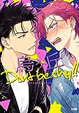 烏ヶ丘Don't be shy!!!【電子単行本】 烏ヶ丘Don't be shy!!【電子単行本】 (PRINCESS COMICS DX カチCOMI)