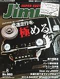 Jimny SUPER SUZY (ジムニースーパースージー) 2014年08月号