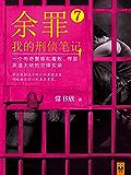 余罪:我的刑侦笔记7(同名网剧点击量破40亿!)