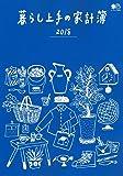 暮らし上手の家計簿 2018 (エイムック 3858)