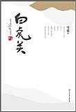 白虎关 (大漠三部曲)