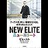ニューエリート グーグル流・新しい価値を生み出し世界を変える人たち