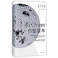 汗青堂丛书012·白银资本:重视经济全球化中的东方