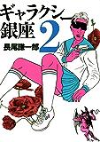 ギャラクシー銀座(2) (ビッグコミックススペシャル)