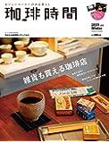 珈琲時間 2019年 02月号【特別付録:Wカレンダー】
