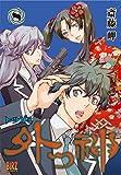 外つ神 (8) (バーズコミックス)